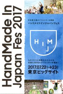 DM2017handmade
